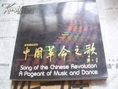 音乐舞蹈史诗:中国革命之歌【汉英对照 铜版彩页画册】
