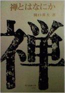 孤版 禅とはなにか 何谓禅道 现代教养文库古书, 1963 関口 真大 (著)孤本绝版老书古书战后日本最畅销长时期好评珍贵珍藏图画大家栋方志功字画收录100多篇教授大师的禅道论文笔记文献参考论述