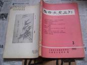 云南文史丛刊:1985年第3期(总第三期)