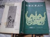 云南文史丛刊:1986年第1期(总第4期)