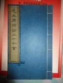 毛主席诗词三十七首【线装,1963年版,文物出版社