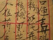 GJ60  手抄本·药方·一册··线装·竹纸