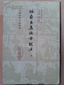 中国古典文学丛书:梅尧臣集编年校注(上、中、下全三册)【精装 一版一印】