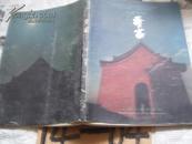 晋商宅院:乔家(摄影画册,铜版纸彩印)