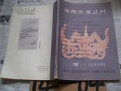 云南文史丛刊:1987年第1期(总第8期)