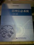 管理信息系统/刘仲英