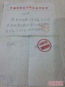67年老中国科学院中南昆虫研究所证明(编号93)