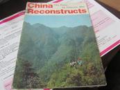 China Reconstructs(英文 中国建设 文革色彩浓) 1976年4期