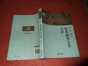 山东法院文库(第2卷):优秀裁判文书点评