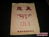 越剧老戏单-----《追鱼》!(芜湖市越剧团演出,五十年代的!)