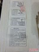 67年老防治白蚁公司用药说明书(编号96)