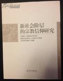 【全新正版】新社会阶层的宗教信仰研究