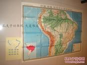 《巴西秘鲁厄瓜多尔玻利维亚 》地理大挂图.长1.5米.宽1.05米.