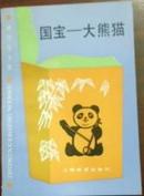 中学生文库《国宝-大熊猫》(叶永烈签名钤印赠阅本)