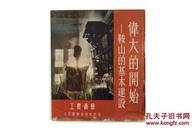 新中国工农画册 人民美术出版社 1953年初版 朱波编《伟大的开始——鞍山的基本建设》全一册 精美全图 A14
