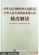 《中华人民共和国中国人民银行法》《中华人民共和国商业银行法》修改解读