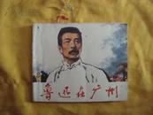 连环画<鲁迅在广州>76年1版1印  直板品好!