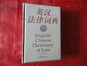英汉法律词典(修订本,精装本)
