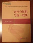 【全新正版】新的社会组织与统一战线