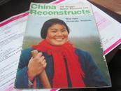China Reconstructs(英文 中国建设 文革色彩浓) 1976年5期