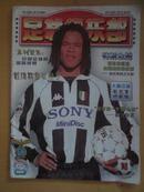 足球俱乐部1998年第18期
