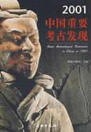 考古书店 正版 2001中国重要考古发现