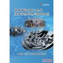 机械制造(加工)企业设备安全管理与隐患排查(2DVD)