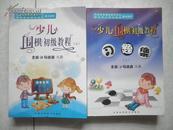 少儿围棋初级教程(上下) + 少儿围棋初级教程习题集 (上下)  四册合售