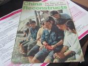 China Reconstructs(英文 中国建设 文革色彩浓) 1976年10期