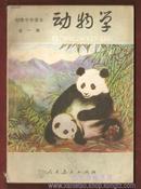 初级中学课本:动物学全一册