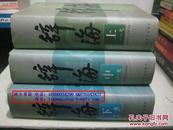 辞海(上中下全三册合售)1999年普及本 一版一印 16开精装本