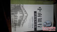 ZCD 近代天津金融档案系列丛书:中南银行档案史料选编(2013年1版1印)