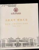 五秩风华 辉煌足迹:北京第二外国语学院历史画册【1964-2014】【216】