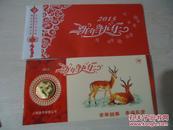 上海造币厂 2015乙未羊年礼品卡