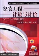 安装工程计量与计价 丰艳萍,严景宁,夏晖 9787111468356