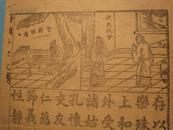 GJ66   绘图增注千字文·一册··线装,新闻纸,排印本