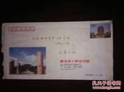 中国邮政  80分   咸宁教育学院实寄封