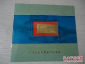 中国珍品邮票系列纪念册(镀金压印、胶凹套印):珍邮I-20-18 中国人民邮政 航空邮票 (1951年)