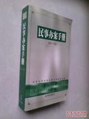 民事办案手册(第2版)