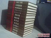 世界十大禁书之《儿子与情人》,上下册,精装本