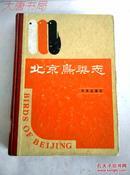 《北京鸟类志》1988年1月一版一印、馆藏、精装16开