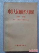 中国人民解放军大事记(1927—1982)