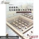 守藏文集:读者服务与文献典藏工作论文集