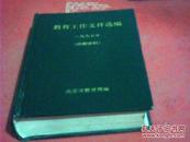 教育工作文件选编1995年
