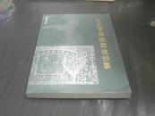 辽宁钱币丛书:东北革命根据地钞票