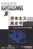 资本主义黑皮书:自由市场经济的终曲(上下册)