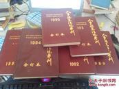 人事政策法规专刊1989到1995年合订本7本
