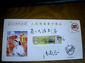 2003年浙江省邮政局发行纪念封贴【特4非典邮票】 实寄封