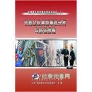 供热企业典型事故分析与防范措施