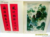 文革画:三峡揽胜  #2250